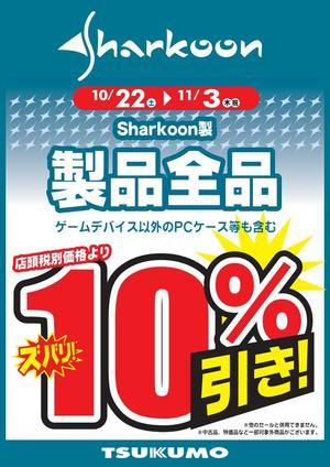sharkoon1022.jpg