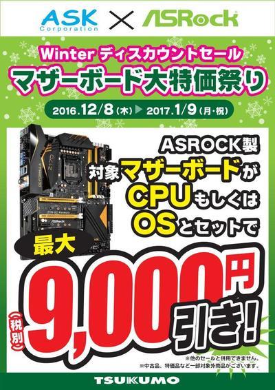 asrock_set20161208.jpg