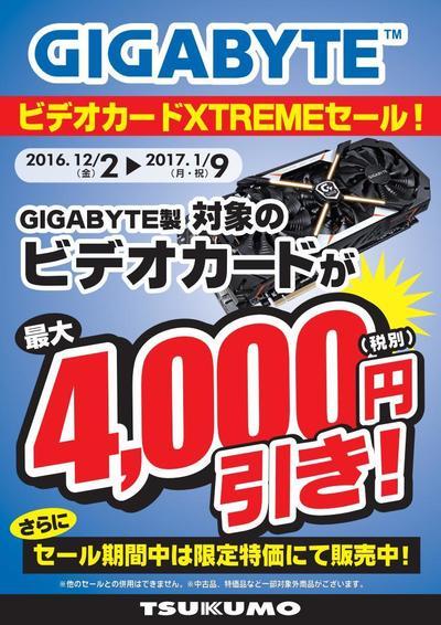 giga1202vga4000a.jpg