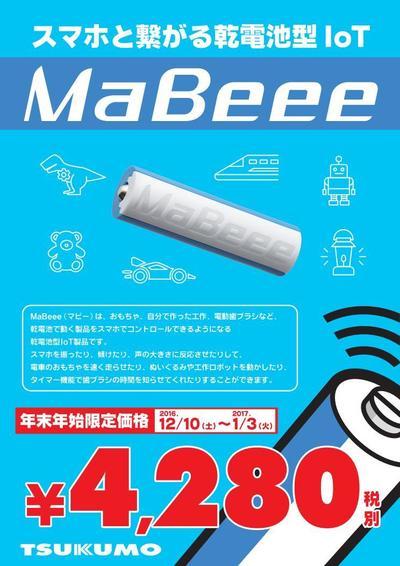 mabeeee1210.jpg