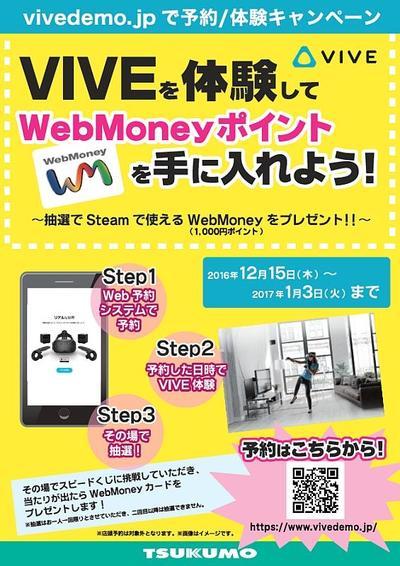 vive_webmoney.jpg