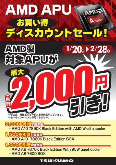 amd2000_20170120.jpg
