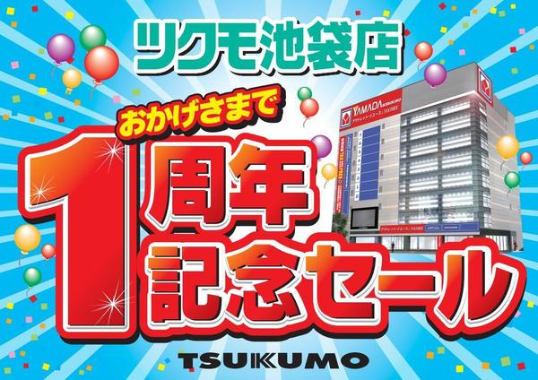 ikebukuro_1y_yoko_20170203a.jpg