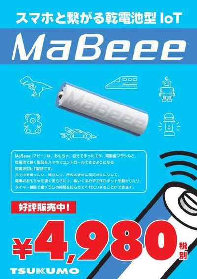 mabeeee_20170121.jpg