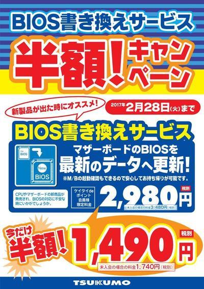 biosup_20170228.jpg