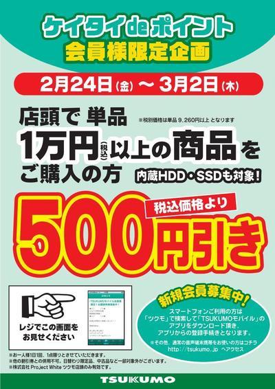 ke-poi_20170224.jpg