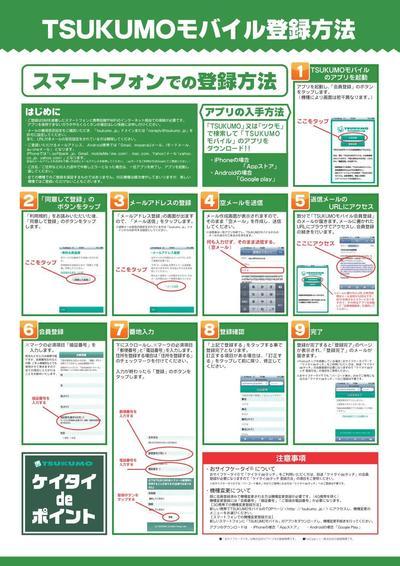 keipoi_touroku_a.jpg