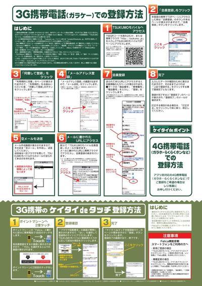 keipoi_touroku_b.jpg