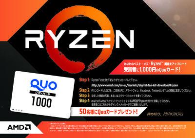 AMD004 - Ryzen Prelaunch Campaign EDM-opt1-jp-rev4-01.jpg