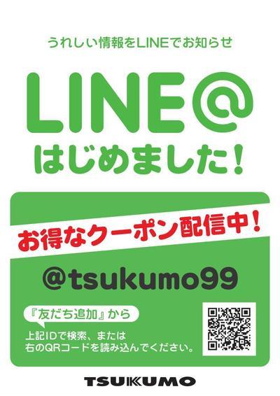 line_20170310.jpg