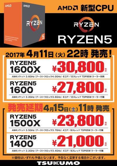 ryzen5-20170410.jpg
