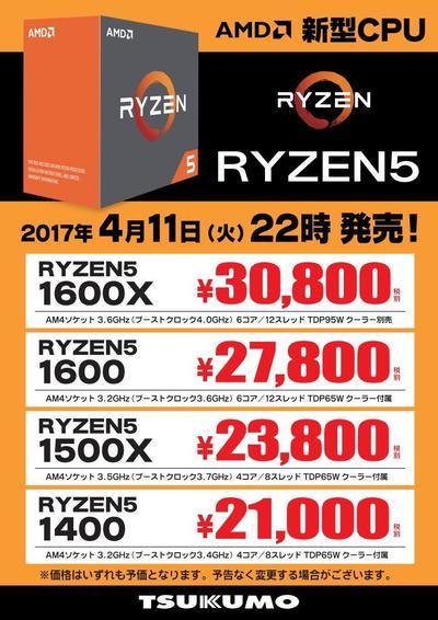ryzen5_kakaku_20170403.jpg