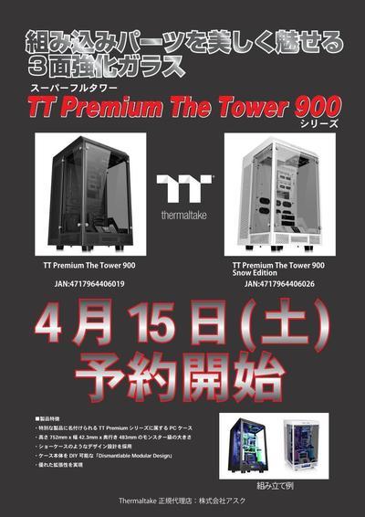 thetower900-20170417.jpg