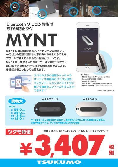 mynt-20170510.jpg