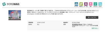 tenpo20170426b.jpg
