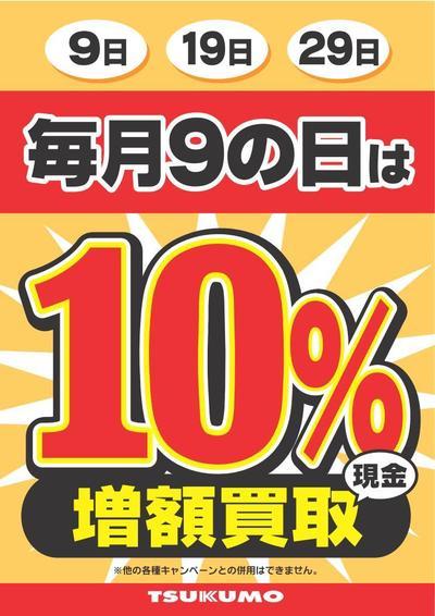 9kaitori10p.jpg