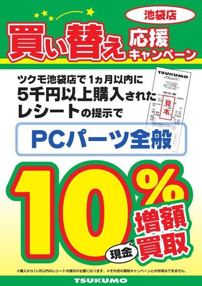 パーツ買い替え応援_池袋店_000001.jpg