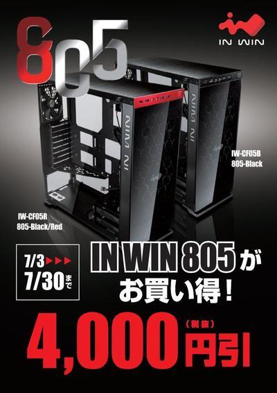 inwin805-20170703.jpg