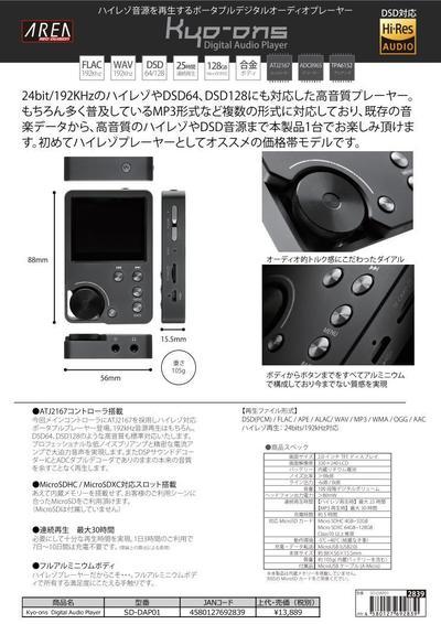 sddap01-20170727.jpg