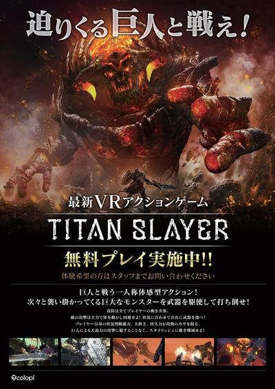 titanslayer-vr-20170728.jpg