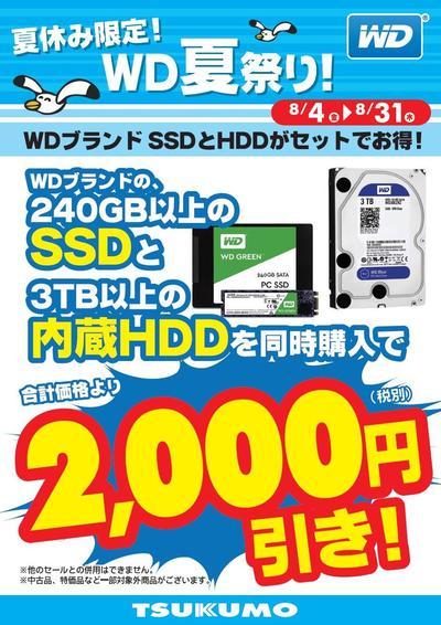 WD-SET2000-20170804.jpg