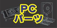 池袋 ブログ用PCパーツ.jpg