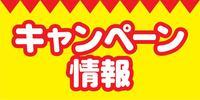 池袋 ブログ用キャンペーン情報.jpg