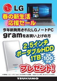 LG ノート_プレゼント(1)_01.jpg