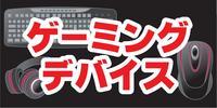池袋 ブログ用ゲーミングデバイス.jpg