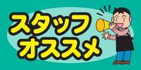 池袋 ブログ用スタッフオススメ.jpg