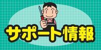 池袋 ブログ用サポート情報.jpg