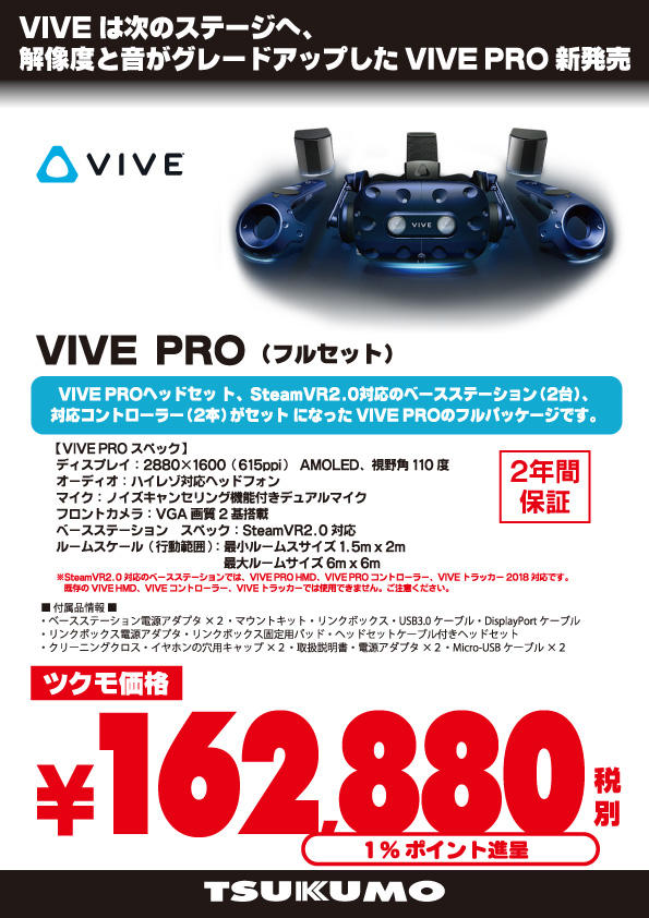 VR_VIVE PRO.jpg