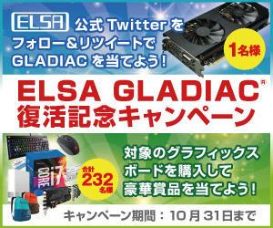 elsa_gladiac_campaign_2016_banner_300x250-004.jpg