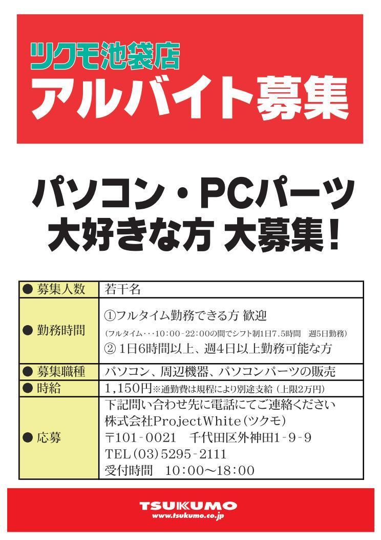 アルバイト募集_01.jpg