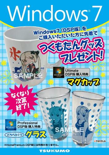 tsukumotan_tsukumotan_win7_present_dayo.jpg (353×500)