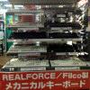 FILCO&Realforce