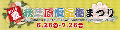 電気街祭り