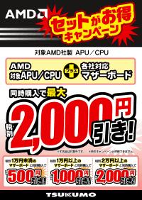 AMDマザー
