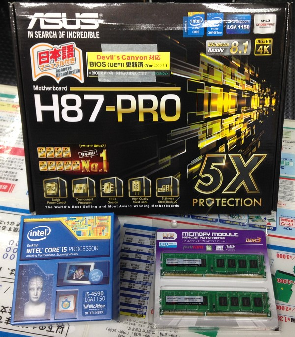 h87proset001.jpg