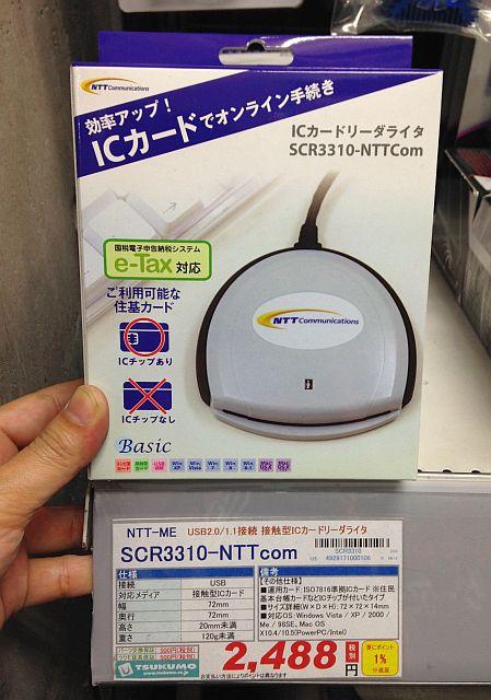 SCR3310-NTTcom.jpg