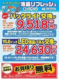 「New!液晶リフレッシュサービス」キャンペーン