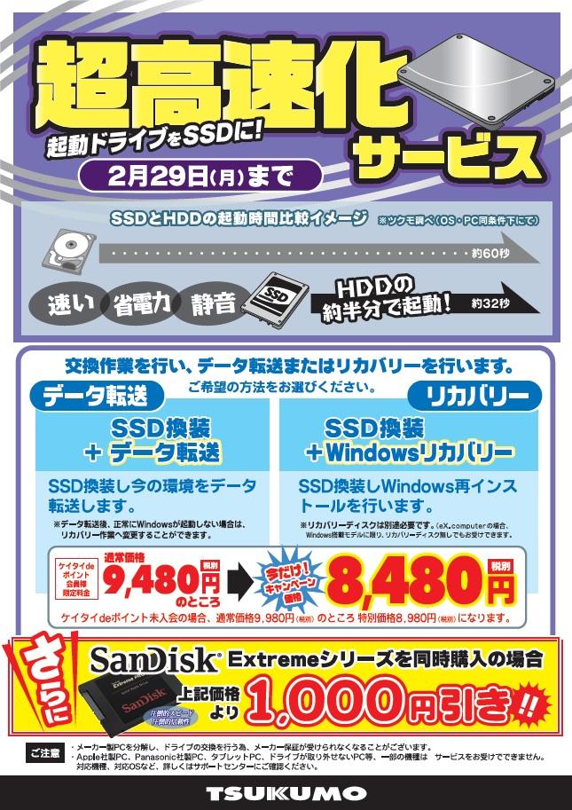 「超高速化サービス」3000円引きキャンペーン実施中!