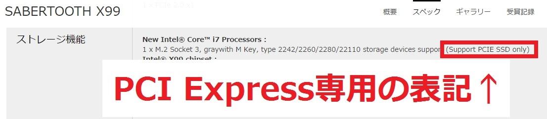 マザーボードのスペック表示の例(ASUS SABERTOOTH X99の製品ページ)