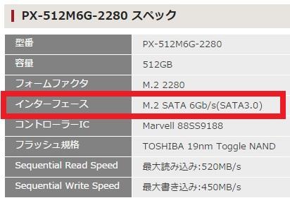 製品ページの例(PLEXTOR PX-512M6G-2280)