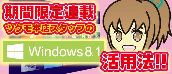 windows8.1活用法!