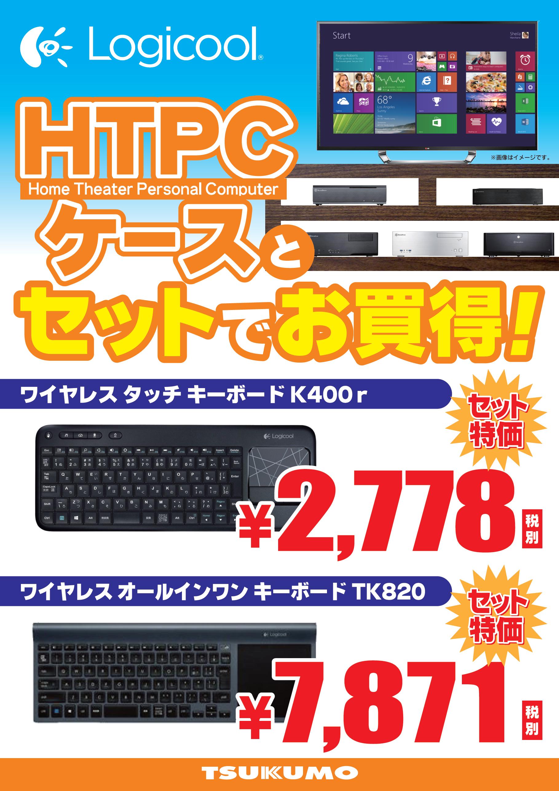 Logicool%20キーボード%20セット特価.png