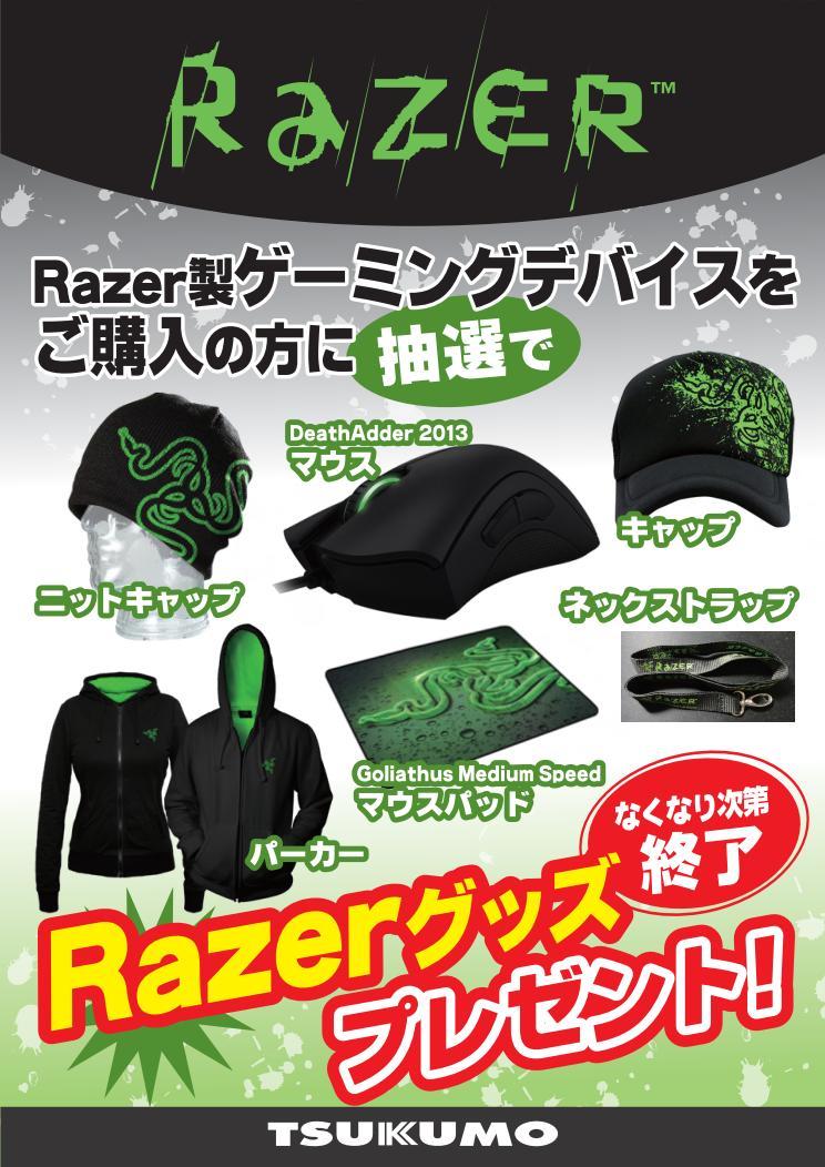 Razer0909.jpg