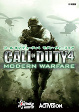 Call of Duty 4: Modern Warfare(日本語版)