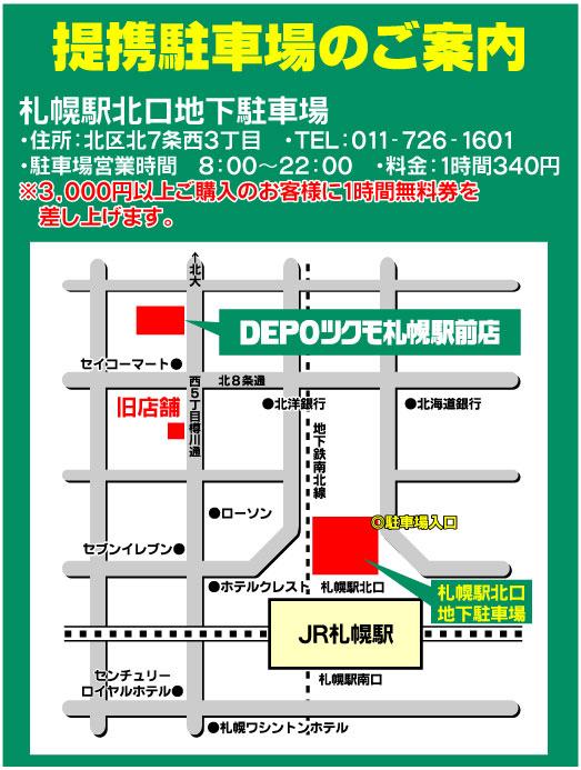 ★提携駐車場と5月営業時間変更のご案内 - 札幌  - マル得速報!