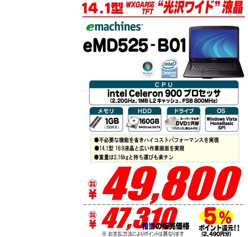 EME525B01